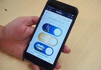 Amazon「仮想ダッシュボタン」日本上陸 スマホから2タップで商品届く - ITmedia NEWS