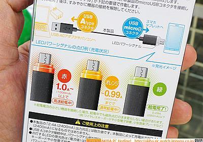 発光色で電流の量がわかるmicroUSBケーブルが発売 - AKIBA PC Hotline!