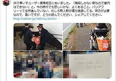 """痛いニュース(ノ∀`) : 車イス女性「JRで男駅員4人集め階段運んでと言ったら""""乗車拒否""""。せっかくの旅行を壊された」 - ライブドアブログ"""
