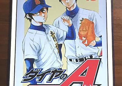 主役級の投手2人がエースピッチャーを争う野球漫画『ダイヤのA』 - すやまたくじの言いたい放題