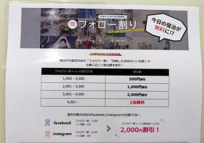 東京別視点ガイド : 「1か月自宅泊まらない生活」をやって、アドレスホッパーになってみた
