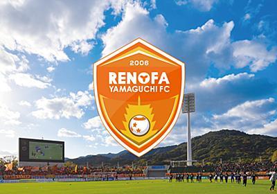 ドストンベック・トゥルスノフ選手 完全移籍加入のお知らせ | レノファ山口FC