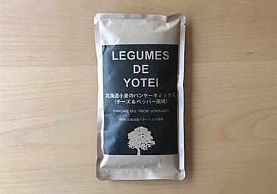 【北海道産小麦のパンケーキMIX】チーズ&ペッパー風味で大人の味が楽しめました - すきなものだけの簡素な暮らし