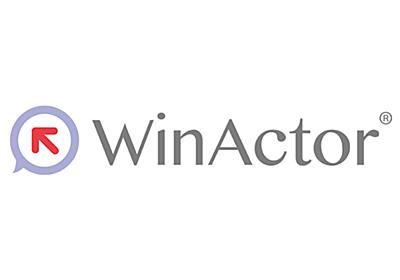 RPA 国内シェアNo.1 「WinActor(ウィンアクター)」 公式サイト|NTTデータ