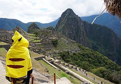 お盆は40万円で南米へ!マチュピチュ・イグアス巡りの費用と旅程ダイジェスト - MAGURO_TRAVEL
