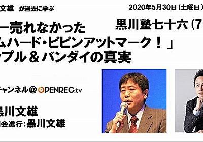 """""""世界で最も売れなかったゲーム機""""ピピンアットマークの真実とは。「黒川塾 七十六(76)」聴講レポート - 4Gamer.net"""