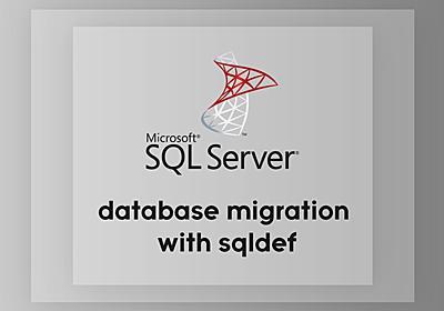 sqldefへのSQL Server対応のコントリビュート 〜OSS活動を通して紐解くDBマイグレーションツールの実装〜 - ZOZO TECH BLOG