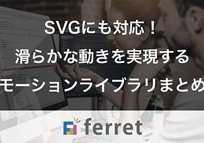 SVGにも対応!滑らかな動きを実現するモーションライブラリ11選|ferret [フェレット]