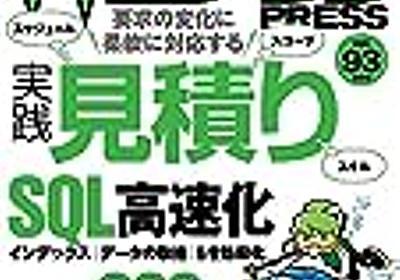 WEB+DB PRESS Vol.93 SQL 高速化ガイド - rochefort's blog