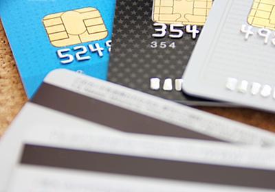 自分が何枚クレジットカードを保有しているか確認する方法 - コツログ