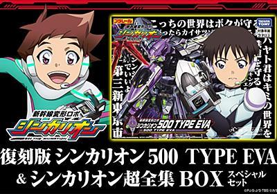 復刻版 シンカリオン500 TYPE EVA&シンカリオン超全集BOX スペシャルセット | レガシーてれびくんさん