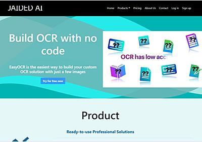 画像やドキュメントファイルからAIでテキストを抽出するオープンソースのOCRツール・「EasyOCR」 | かちびと.net