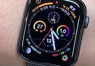 ひと足先にApple Watch Series 4を触って確信。予想を大幅に上回るフルモデルチェンジだった(本田雅一) - Engadget 日本版