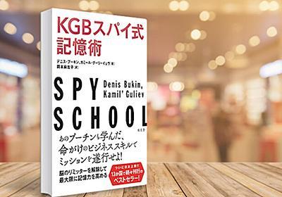 暗記に命かけるスパイが直伝 ストーリー記憶法の威力|ブック|NIKKEI STYLE