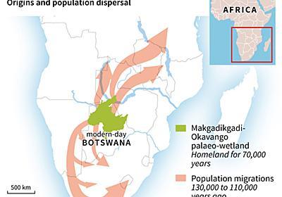 現生人類、ボツワナで20万年前に誕生 DNA分析で特定 写真2枚 国際ニュース:AFPBB News