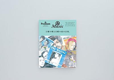 &Music / 土曜の朝と日曜の夜の音楽 — &Premium MOOK   Extra Issue   & Premium (アンド プレミアム)