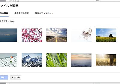 Googleフォトからの写真・画像の貼り付けに対応しました - はてなブログ開発ブログ