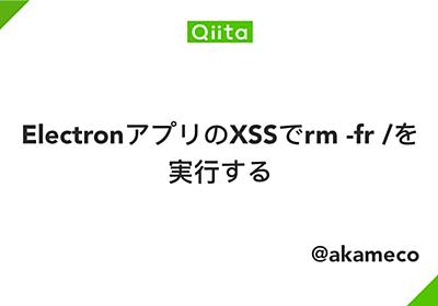 ElectronアプリのXSSでrm -fr /を実行する - Qiita
