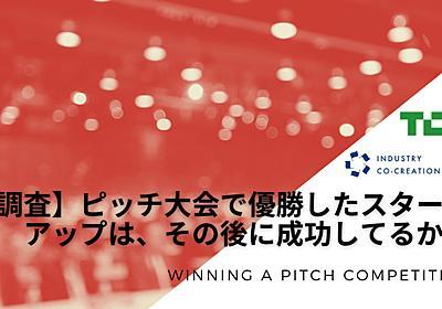 【調査】ピッチ大会で優勝したスタートアップは成功してるか? 過去10年分を調べてみた   Coral Capital