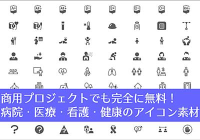 商用プロジェクトでも完全に無料!病院・医療・看護・健康に関するアイテムが揃ったアイコン素材 -Health Icons   コリス