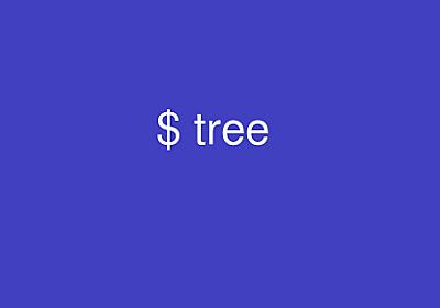 treeコマンドの使い方: UNIX/Linuxの部屋