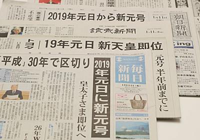 世界で日本だけが「元号」に固執し続ける理由 | 国内経済 | 東洋経済オンライン | 経済ニュースの新基準