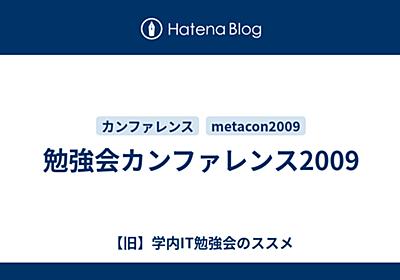 勉強会カンファレンス2009 - 【旧】学内IT勉強会のススメ