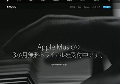 Apple Music、日本でスタート 月額980円 iOS 8.4リリース - ITmedia NEWS