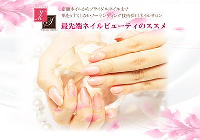広島県広島市を中心としたネイルサロン キキズネイル kiki's nail