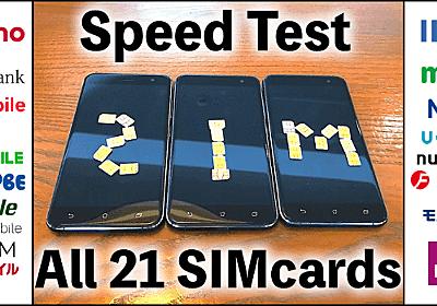 格安SIMの通信速度をガチ比較!主要MVNO16社に大手携帯3社を添えて   XERA