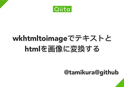 wkhtmltoimageでテキストとhtmlを画像に変換する
