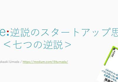 Re: 逆説のスタートアップ思考 <七つの逆説>