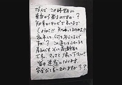"""玄関先に""""中傷""""するビラ 青森の実家に帰省"""