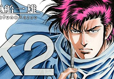 K2 - 真船一雄 / 第1話 消えた傷 | コミックDAYS