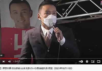 『山本太郎氏、衆院選東京8区からの出馬を取りやめ 「思った以上に混乱大きく」 「立民から出馬の打診あった」と経緯語る:東京新聞 TOKYO Web』へのコメント