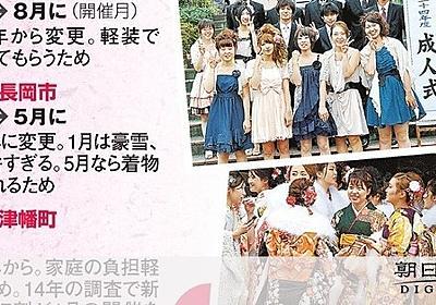 (ニュースQ3)「成人式は振り袖で」なぜ定着?:朝日新聞デジタル