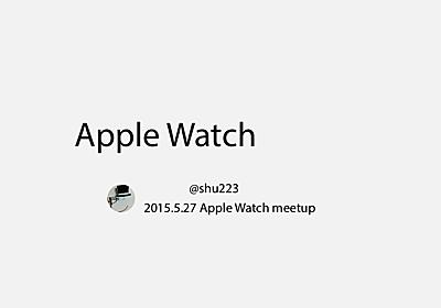 Apple Watch 間通信