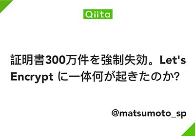 証明書300万件を強制失効。Let's Encrypt に一体何が起きたのか? - Qiita