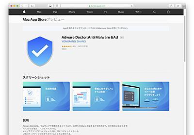 MacAppStoreランキング上位の「Adware Doctor」というアプリにユーザーのブラウザ履歴を収集し中国のサーバーへ送信する機能が発見され、AppleがStoreから削除。 | AAPL Ch.