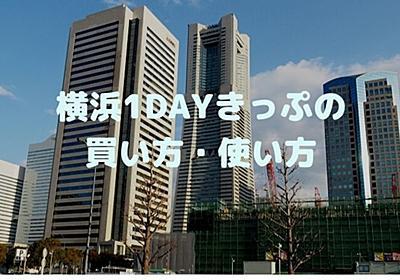 【京急往復+フリー乗車券】横浜1DAYきっぷの買い方・使い方 – モリブロ