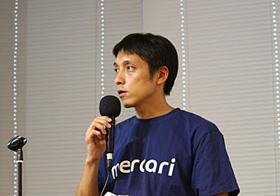 エンジニアを増やしていけば、うまくいくと思っていた––メルカリCTO名村卓氏が語る、開発組織の今とこれから - ログミーTech