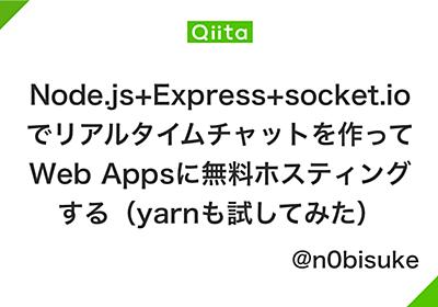 Node.js+Express+socket.ioでリアルタイムチャットを作ってWeb Appsに無料ホスティングする(yarnも試してみた) - Qiita