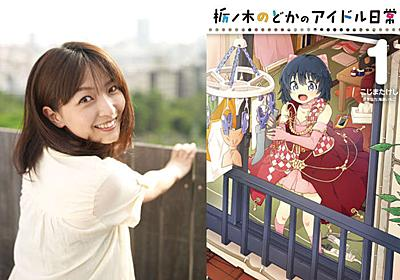平田裕香:「ゲキレンジャー」戦隊女優はアイドルマンガの原案協力者だった あだち充がペンネーム命名 - MANTANWEB(まんたんウェブ)