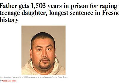 実の娘に対して4年間性的暴行したアメリカ人男性に1503年の懲役刑 | ニコニコニュース