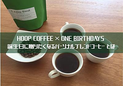 HOPE COFFEE × ONE BIRTHDAYS  誕生日に贈りたくなるパーソナルブレンドコーヒー