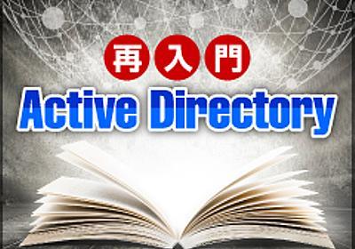 DNSサーバーはなぜ必要なのか:基礎から分かるActive Directory再入門(6) - @IT