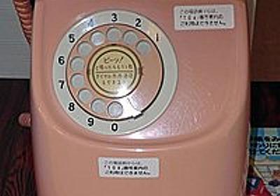 特殊簡易公衆電話 - Wikipedia