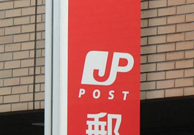 日本郵便、スマホアプリを使った決済サービス開始 「ゆうパック」基本運賃180円引き | オトナンサー