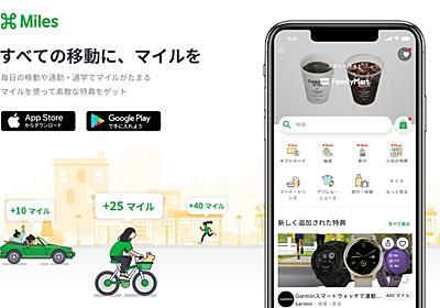 1マイル移動すると1ポイントもらえるアプリ、日本上陸 ファミマやJAL、JRで特典も
