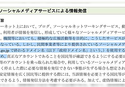 デジタル庁「noteはじめました」→ドメインが「.go.jp」であることの問題点を高木浩光先生が指摘 - Togetter